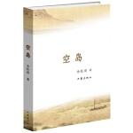 空岛(余秋雨2015长篇小说)